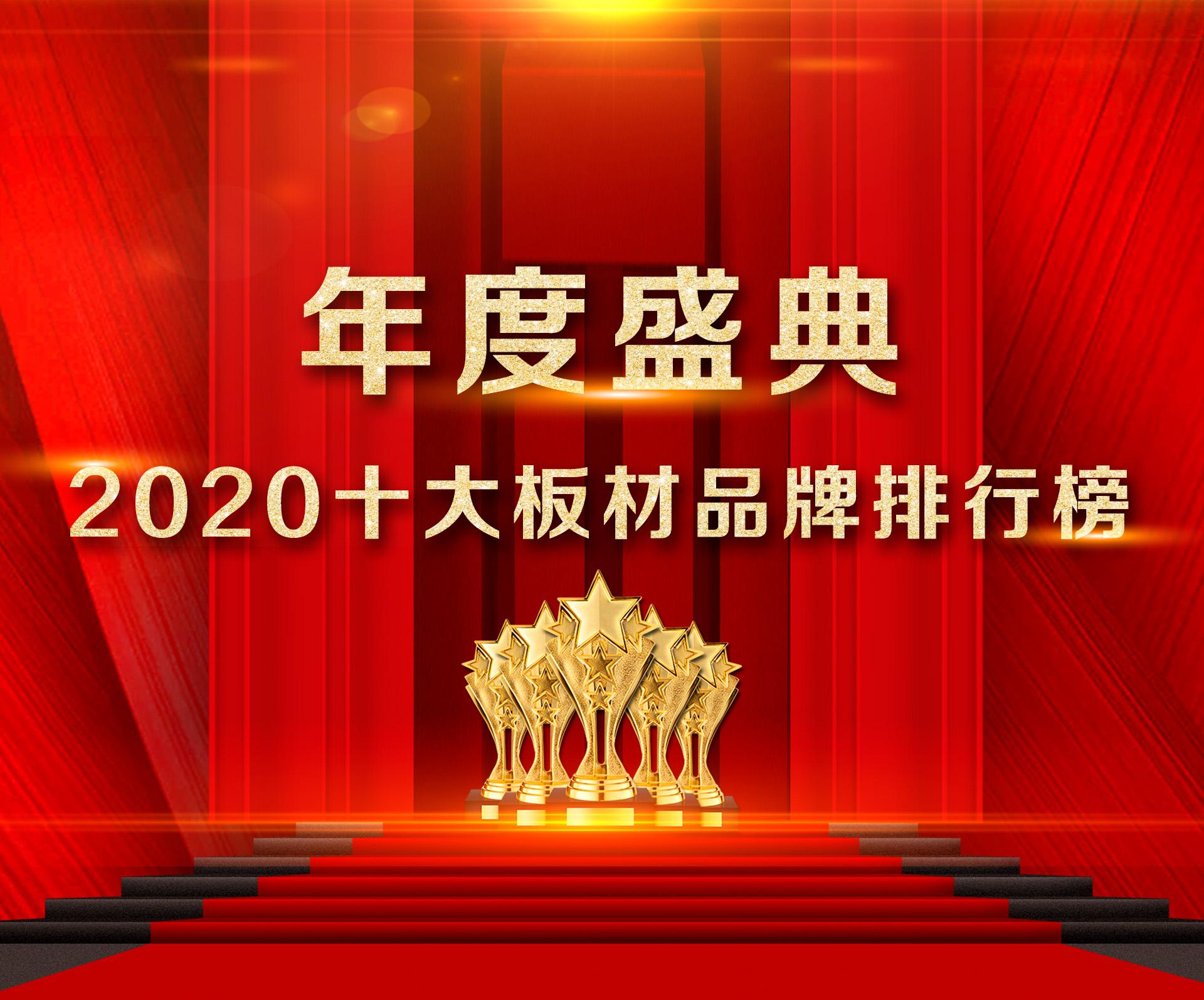 2020年度中国十大板材品牌网络评选活动